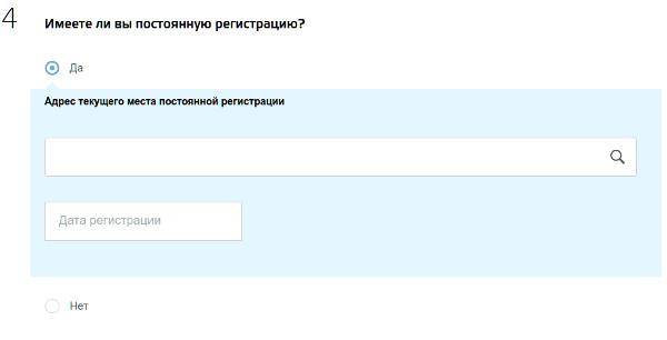 Изображение - Оформление временной регистрации через госуслуги Vremennaja-registracija-cherez-Gosuslugi-7