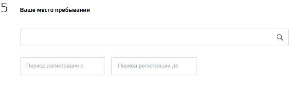 Изображение - Оформление временной регистрации через госуслуги Vremennaja-registracija-cherez-Gosuslugi-8