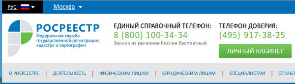 личный кабинет на портале росреестр.ру