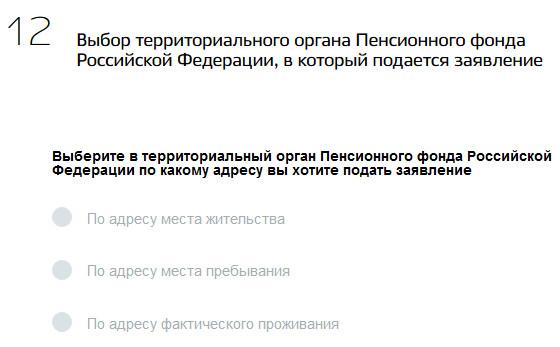 выбор территориального органа ПФ РФ
