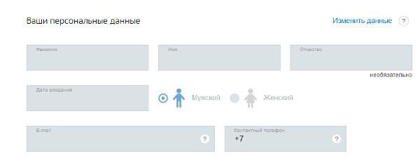 введение персональных данных в электронную форму
