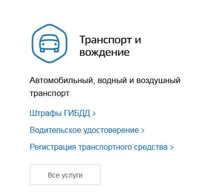 получение водительского удостоверения на сайте Госуслуг