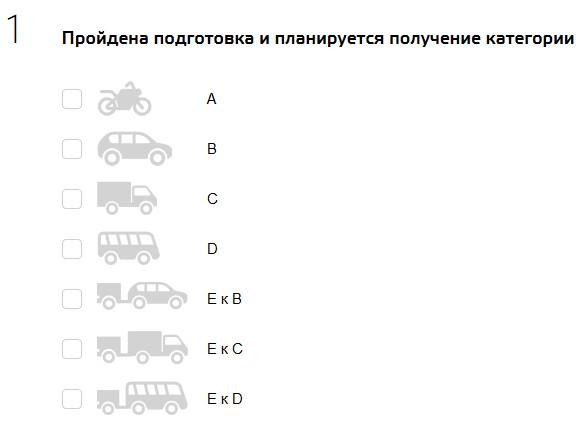 выбор категории транспортного средства