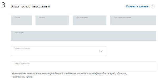внесение паспортных данных в электронную форму