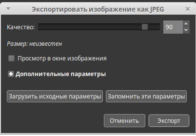экспорт изображения в другой формат