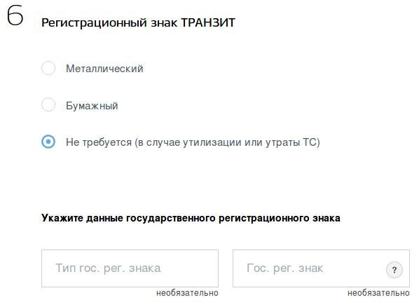 регистрационный знак ТРАНЗИТ
