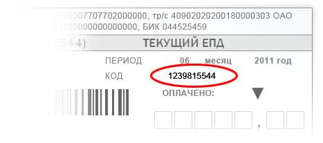 код плательщика