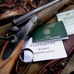 Необходимые документы, подтверждающие право на хранение оружия