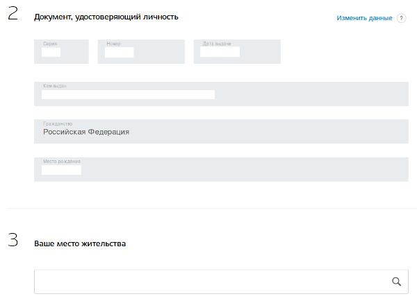 перенос данных из документа удостоверяющего личность