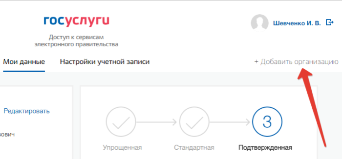 добавление организации на портале Госуслуги
