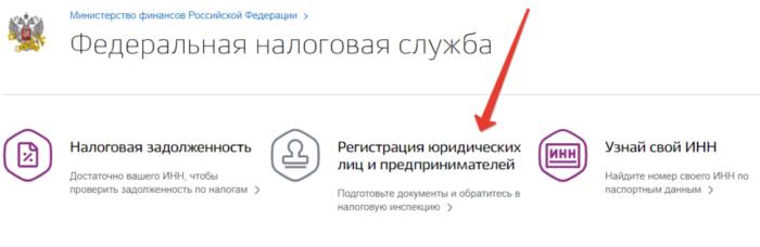 онлайн регистрация юридических лиц