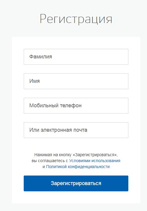 ввод данных для регистрации на сайте