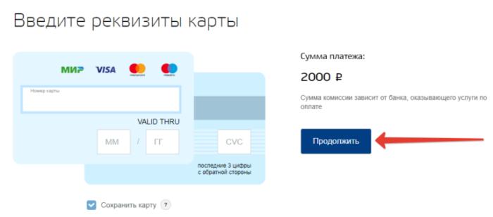 введение реквизитов банковской карты