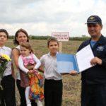 выдача земли многодетной семьи