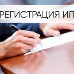 регистрация ИП в онлайн режиме