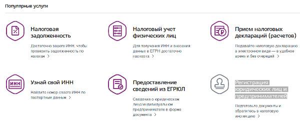 регистрация юридических лиц и предпринимателей