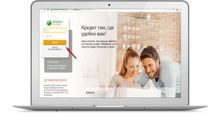 введение логина и пароля на сайте сбербанка