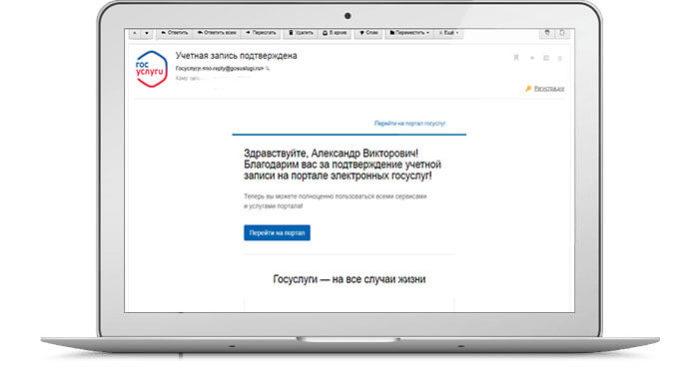 подтверждение учетной записи и переход на портал