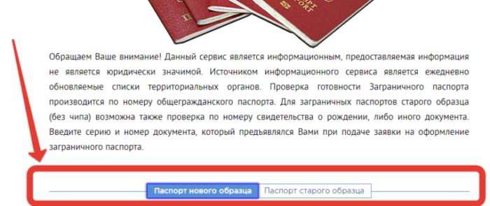 паспорт нового или старого образца
