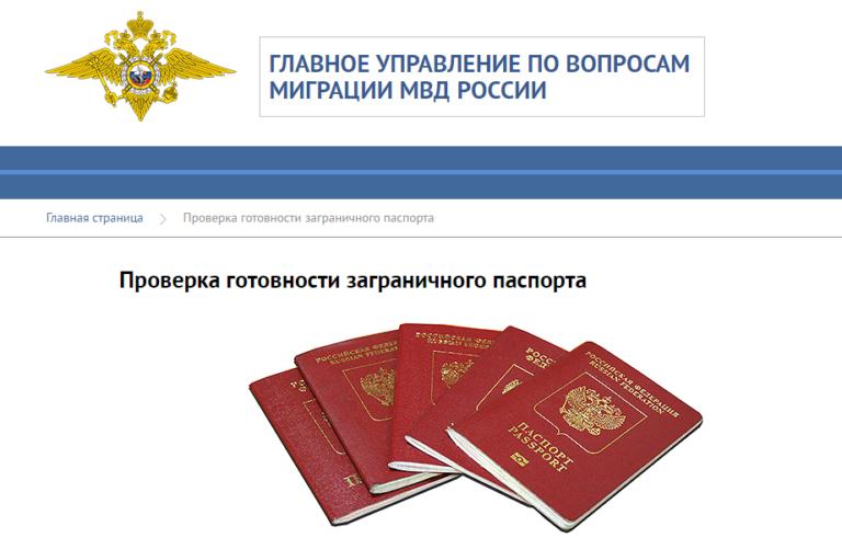 проверка готовности заграничного паспорта