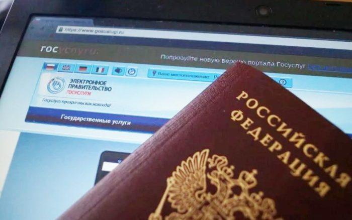 паспорт Российской Федерации