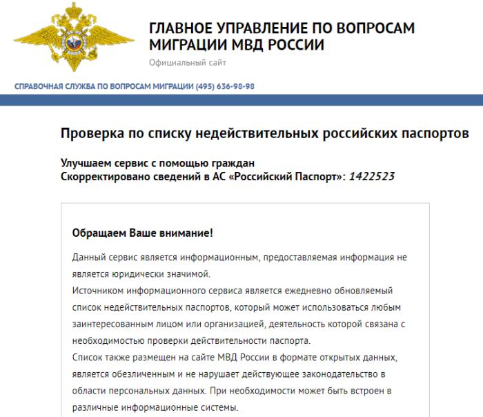 проверка паспорта на действительность онлайн