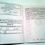 печати прописки и выписки в паспорте