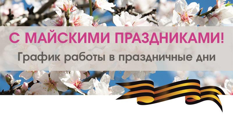 график работы МФЦ на майские праздники