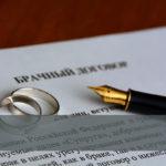 обручальные кольца на брачном договоре