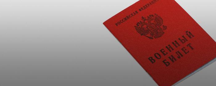 красный военный билет Российской Федерации