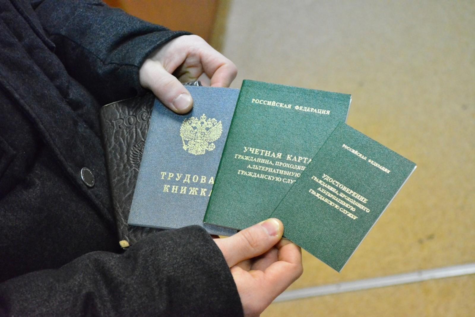 трудовая книжка и удостоверение гражданина, проходящего альтернативную гажданскую службу