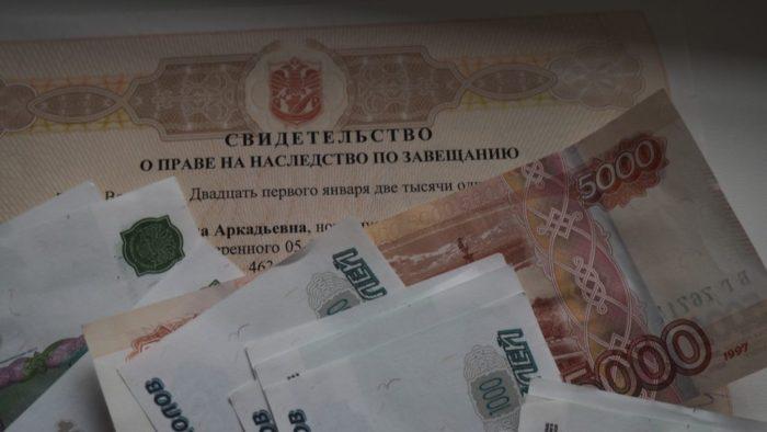 свидетельство о праве на на следство по завещанию, российские деньги
