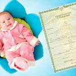грудной ребенок и свидетельство о рождении