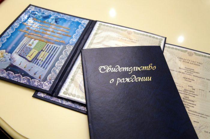 свидетельство о рождении в виде книжки