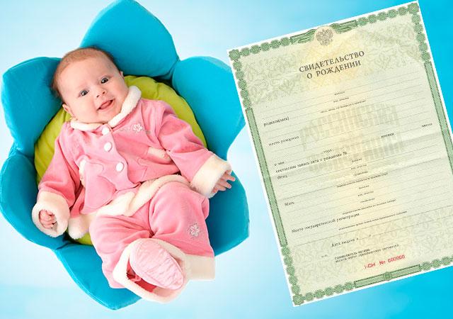 консультация юриста о выплате при рождении ребенка