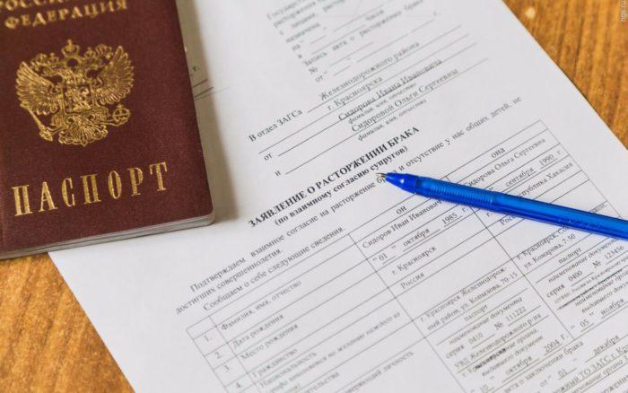 российский паспорт,. заявления о расторжении брака и ручка на столе
