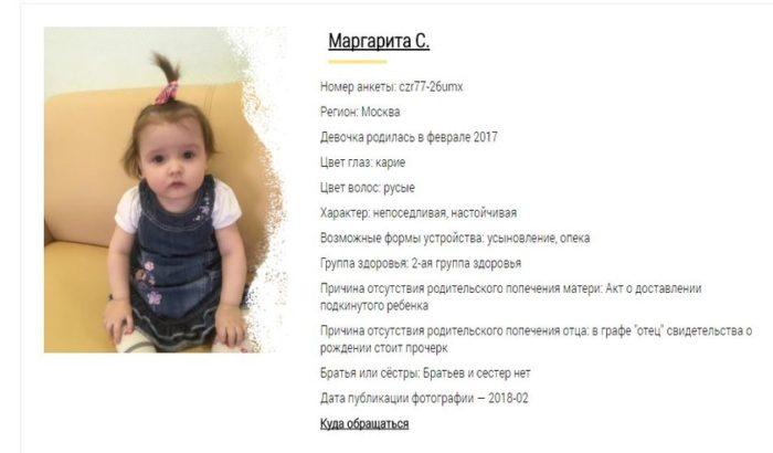 анкета ребенка из дома малютки
