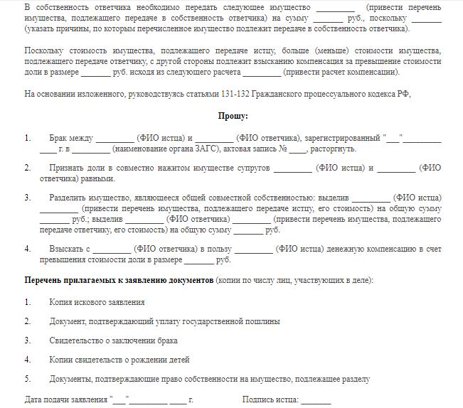 перечень прилагаемых к заявлению документов