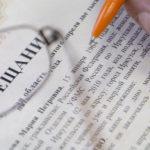 распечатанное завещание и ручка в руке