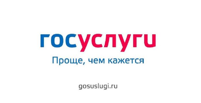 сайт электронных государственных услуг