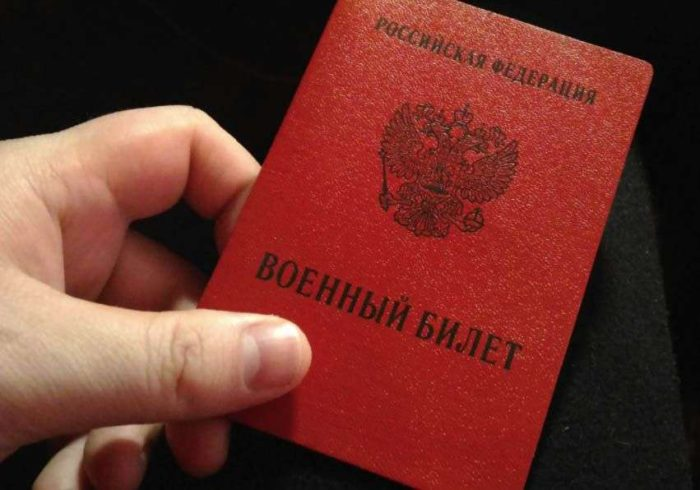 военный билет книжкой в руке