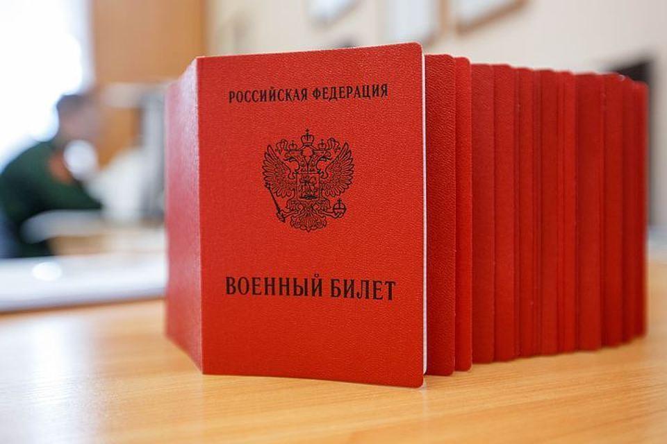 стопка военных билетов Российской Федерации