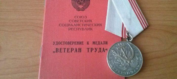 советское удостоверение к медали Ветеран труда