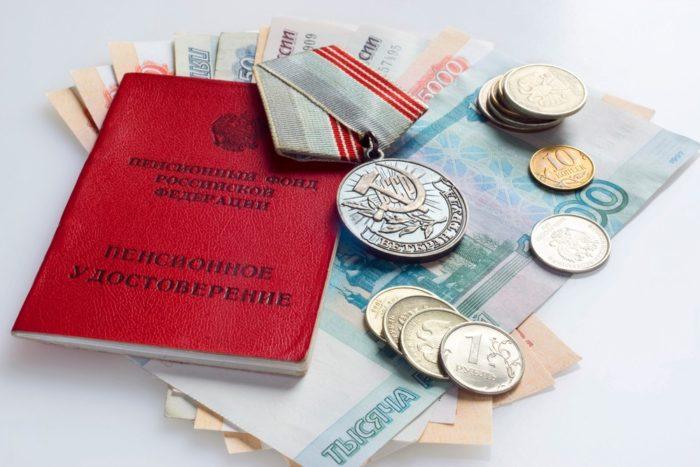 пенсионное удостоверение, бумажные и железные российские деньги