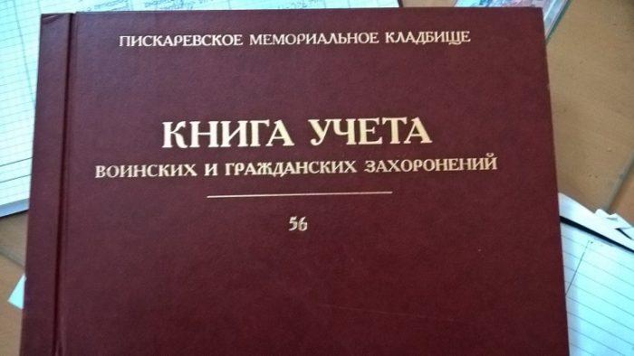 книга учета воинских и гражданских захоронений