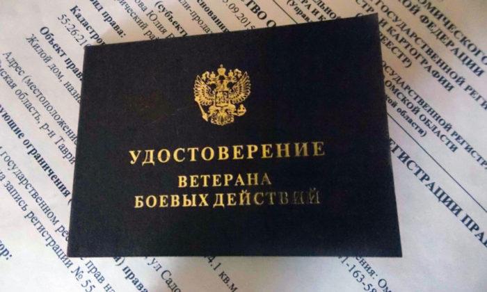 черное удостоверение ветерана боевых действий на распечатанном документе