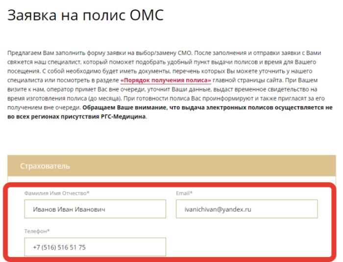 заявка на полис ОМС онлайн