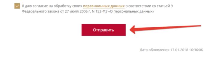 отправка запроса на получение полиса ОМС