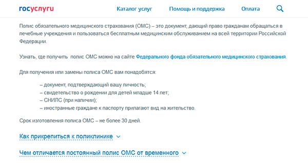 полис ОМС на сайте Госуслуги