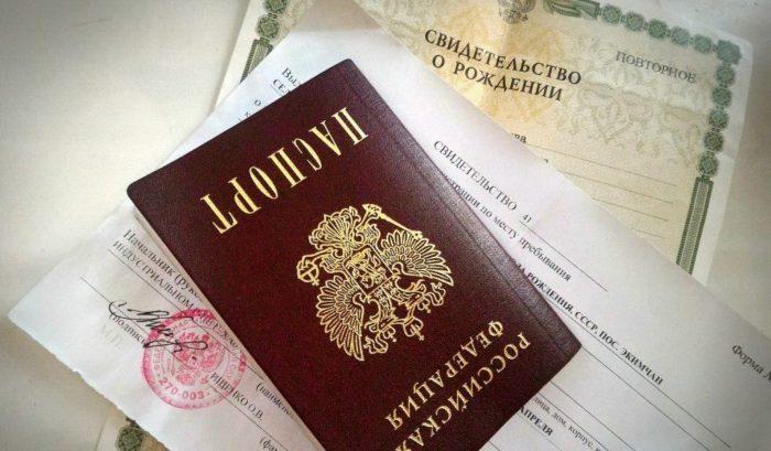 российский паспорт и свидетельство о рождении